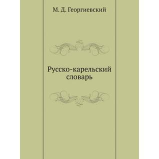 Русско-карельский словарь