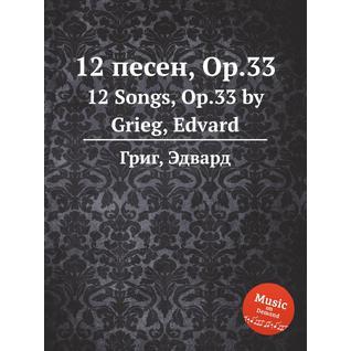12 песен, ор.33