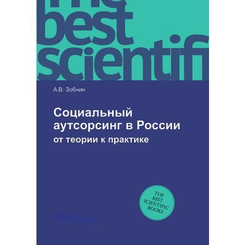 Социальный аутсорсинг в россии работа бухгалтера в микрофинансовой организации