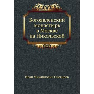 Богоявленский монастырь в Москве на Никольской