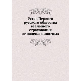 Устав Первого русского общества взаимного страхования от падежа животных