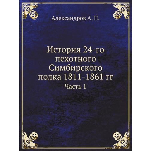 История 24-го пехотного Симбирского полка 1811-1861 гг 38734696
