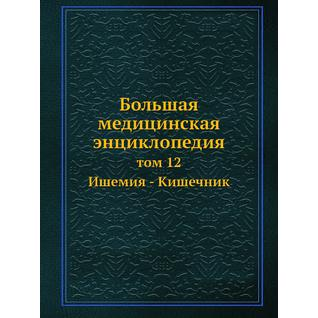 Большая медицинская энциклопедия (ISBN 13: 978-5-458-23093-3)
