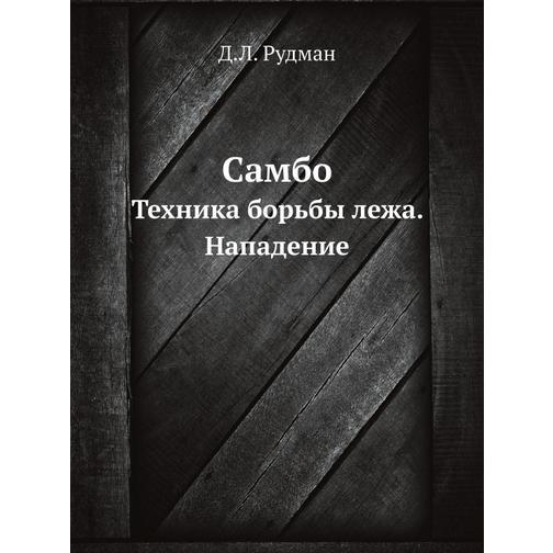 Самбо (ISBN 13: 978-5-458-24539-5) 38716870