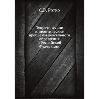 Теоретические и практические проблемы вексельного обращения в Российской Федерации