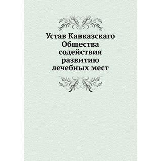 Устав Кавказскаго Общества содействия развитию лечебных мест