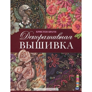 Кристен Браун. Книга Декоративная вышивка. Ленты, бисер, объемные узоры. 85 мотивов, 978-5-91906-479-418+