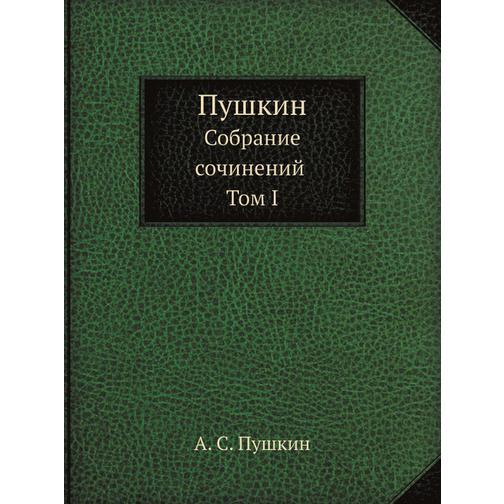 Пушкин (ISBN 13: 978-5-458-25381-9) 38717650