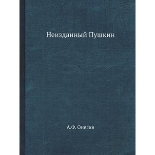 Неизданный Пушкин. Собрание А.Ф. Онегина