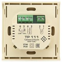 Терморегулятор RoomStat 111 кремовый