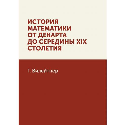 История математики от Декарта до середины XIX столетия 38717587