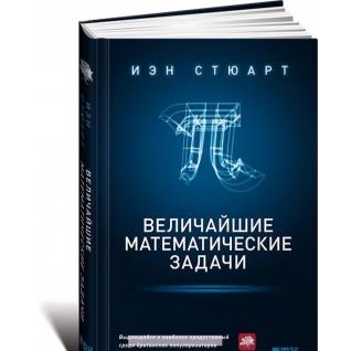 """Иэн Стюарт """"Величайшие математические задачи, 978-5-91671-507-1"""""""