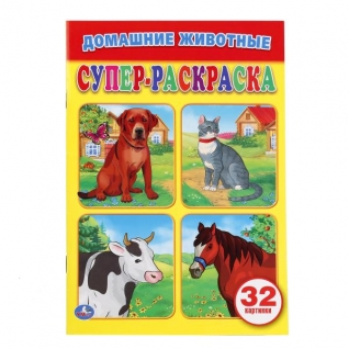 Умка. Домашние Животные (Супер-Раскраска Раскраска Для Маленьких, 32 Картинки).