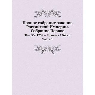 Полное собрание законов Российской Империи. Собрание Первое