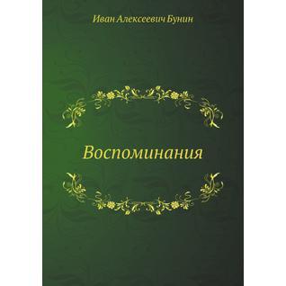 Воспоминания (ISBN 13: 978-5-458-24960-7)