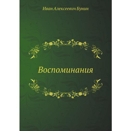 Воспоминания (ISBN 13: 978-5-458-24960-7) 38717316