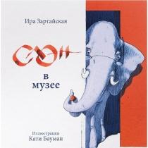 """Ирина Зартайская """"Слон в музее, 978-5-905782-83-1"""""""