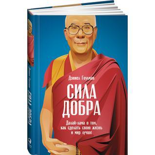 Гоулман Д.. Книга Сила добра. Далай Лама о том, как сделать свою жизнь и мир лучше, 978-5-9614-5941-818+