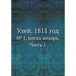 Улей. 1811 год