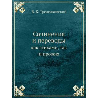 Сочинения и переводы (ISBN 13: 978-5-02-027039-8)