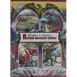 Хроника и плакаты Первой мировой войны, 978-5-386-07773-0