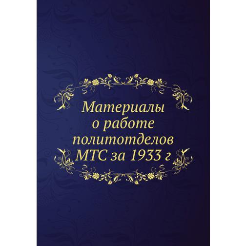 Материалы о работе политотделов МТС за 1933 г 38716679