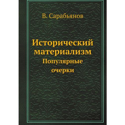 Исторический материализм (ISBN 13: 978-5-458-24476-3) 38716803