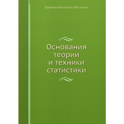 Основания теории и техники статистики 38716276