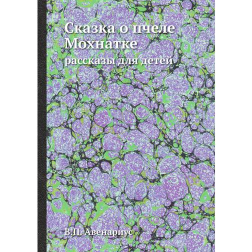 Сказка о пчеле Мохнатке 38733238