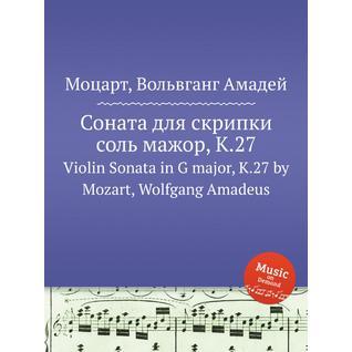 Соната для скрипки соль мажор, K.27