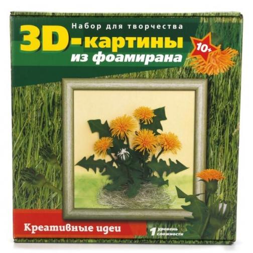 Набор Для Творчества 3 D Картина Из Фоамирана
