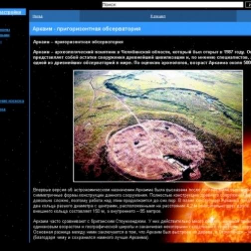 Новый диск Большая детская энциклопедия. Астрономия 1454524 5