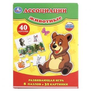 """Ассоциации Пазлы """"Умка"""" Животные, 8 Пазлов, 40 Карточек"""