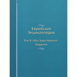 Еврейская Энциклопедия (ISBN 13: 978-5-517-93626-4)