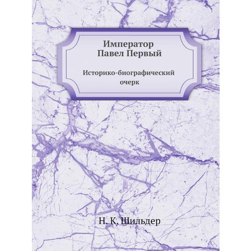 Император Павел Первый. Историко-биографический очерк 38717277