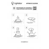Lightstar 010036 Светильник LEVIGO Q MR16/HP16 белый/черный (в комплекте)