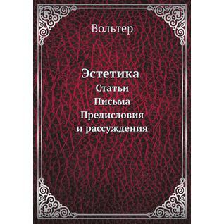 Эстетика (ISBN 13: 978-5-458-23657-7)