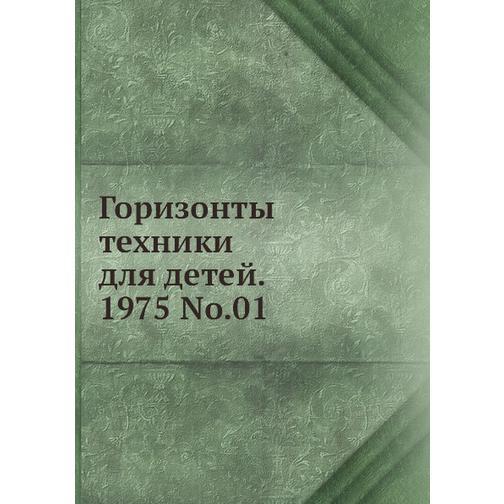 Горизонты техники для детей. 1975 Т.01 38717056