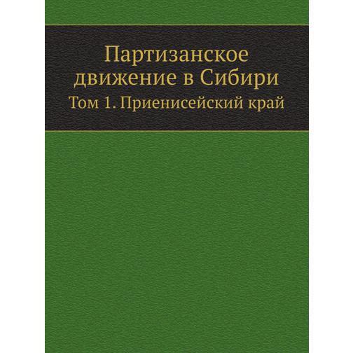 Партизанское движение в Сибири 38732322