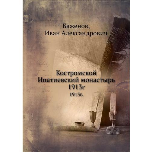 Костромской Ипатиевский монастырь 38732492