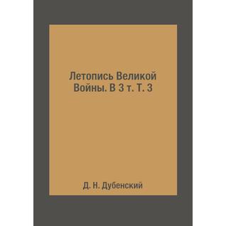 Летопись Великой Войны. В 3 т. Т. 3