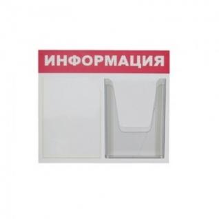 Стенд информационный Информация, 1+1 отд., 430х500 мм, красный, настенный