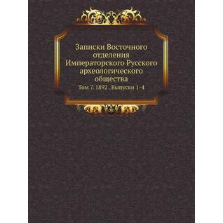 Записки Восточного отделения Императорского Русского археологического общества
