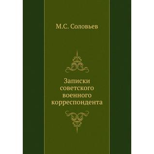 Записки советского военного корреспондента