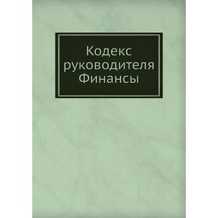 Кодекс руководителя. Финансы