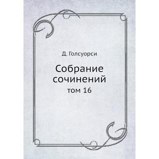 Собрание сочинений (ISBN 13: 978-5-517-92281-6)