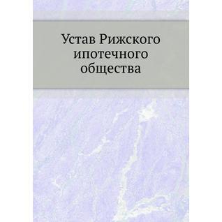 Устав Рижского ипотечного общества