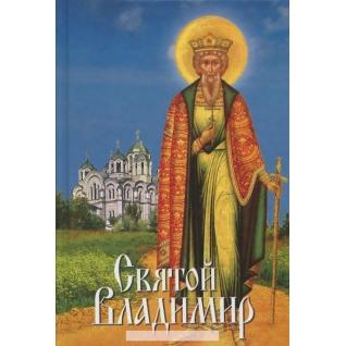 Сост. Филимонова Л.В.. Святой Владимир, 978-5-906793-14-0