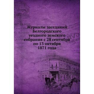 Журналы заседаний Белгородского уездного земского собрания с 28 сентября по 13 октября 1871 года
