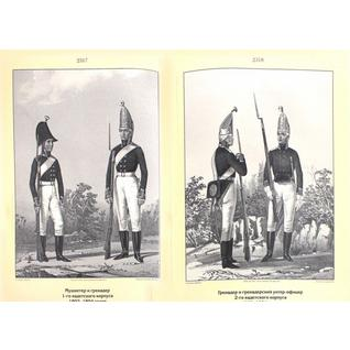 Историческое описание одежды и вооружения Российских войск. Часть 13, 978-5-9950-0418-9